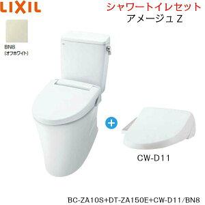 [全品ポイント2倍!6/20(日)〜6/26(土)][BC-ZA10S-DT-ZA150E-CW-D11][BN8限定]リクシル[LIXIL/INAX]アメージュZ(フチレス)+シャワートイレ便座セット[床排水・手洗無][送料無料]