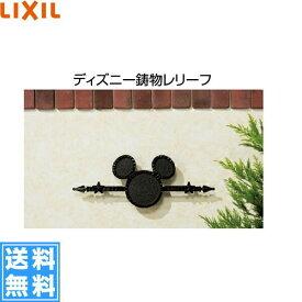 リクシル[LIXIL/新日軽]鋳物レリーフミッキー&プーさん+壁付部品【送料無料】