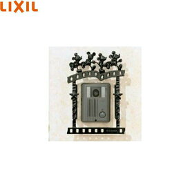 リクシル[LIXIL/新日軽]インターホン台座飾りミッキーC型WJL128GM【送料無料】