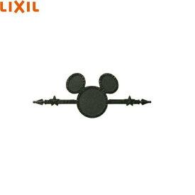 リクシル[LIXIL/新日軽]壁飾りミッキーA型WJL156GD【送料無料】