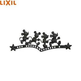 リクシル[LIXIL/新日軽]壁飾りミッキーC型WJL158GD【送料無料】