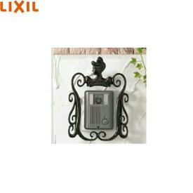 リクシル[LIXIL/新日軽]インターホン台座飾りプリンセスA型WJL194GM【送料無料】