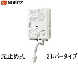 [GQ-531MWK]ノーリツ[NORITZ]小型湯沸器[5号]元止め式[寒冷地仕様]【送料無料】