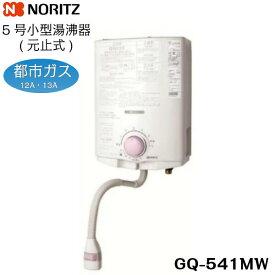 [全商品ポイント2倍 9/19(日)20:00〜9/25(土)23:59]GQ-541MW/13A GQ-530MWの後継品 ノーリツ NORITZ 小型湯沸器 5号 元止め式 都市ガス用 送料無料