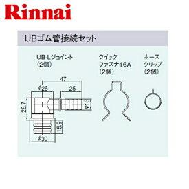 リンナイ[RINNAI]ドレン切替式[kaecco]専用オプションUBゴム管接続セットROP-WUB