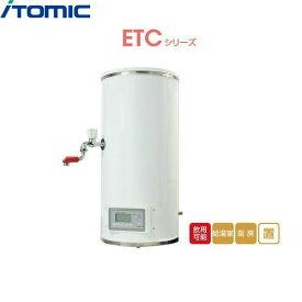 【★1/25限定★エントリー&楽天カードでポイント最大12倍】[ETC45BJS220B0]イトミック[ITOMIC]小型電気温水器[ETCシリーズ][置台型・単相200V・2,0Kw・45L]【送料無料】