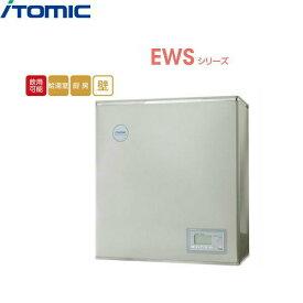 【★1/25限定★エントリー&楽天カードでポイント最大12倍】[EWS20CNN115B0]イトミック[ITOMIC]小型電気温水器[EWSシリーズ][壁掛型・単相100V・1,5Kw・20L]【送料無料】
