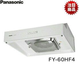 [FY-60HF4]パナソニック[Panasonic]浅形レンジフード・ターボファン本体60cm幅・角ダクト接続形[送料無料]