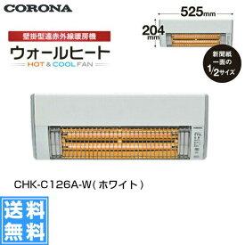 [CHK-C126A-W]コロナ[CORONA]壁掛型遠赤外線暖房機[ウォールヒート][ホワイト]【送料無料】