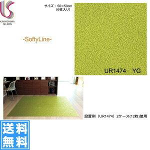 [UR1474]川島織物セルコン[KAWASHIMA]UnitRugユニットラグ[SoftyLineソフティライン][1ケース6枚入]【送料無料】