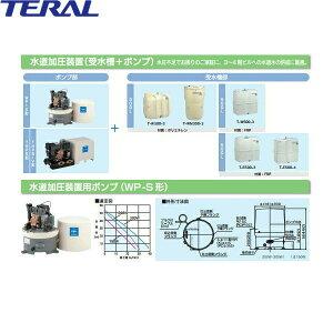[全商品ポイント2倍 10/18(月)〜20(水)]テラル TERAL 水道加圧装置(受水槽ポンプセット)WP-S205T-1/WP-S206T-1とT-W500-3 ポンプWP型 200W タンク500L 50Hz/60Hz 送料無料