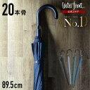 Waterfront 公式【 国内シェアNo.1 傘ブランド 】富山サンダー20本骨 傘 メンズ 大きい おしゃれ 風に強い 長傘 メン…