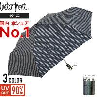 【Waterfront公式】ダブルジャンプ安全式柄(晴雨兼用UVCUT99%遮熱性遮光性自動開閉折りたたみ傘ボーダー)