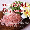 【ヒマラヤ岩塩バスソルト】ローズバスソルト 小粒タイプ お徳用5kg(1kg×5袋) プレゼント付! 驚きの発汗作用…