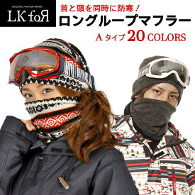【ロングループマフラー Aカラー】首と頭を同時に防寒できる驚異のネックウォーマー! フェイスマスクにもなる5WAY スキー、スノーボード、オートバイ、バイク、釣りに最適!【送料無料】【Aカラー20色】