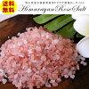 【食用ヒマラヤ岩塩】ローズ岩塩とブラック岩塩お試しセット!使いやすい細粒タイプ【送料無料】