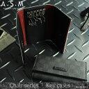【キーケース】送料無料 A.S.M(ATELIER SAB MEN) チェアー 152612 耐久・防水・防汚性に優れた素材を使用したカジュアル小物 アトリエサブメン 5連 シンプル レザー 革 牛革