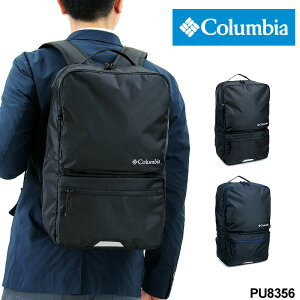 コロンビア リュック ビジネスリュック Columbia スクエアリュック メンズ 撥水 軽量 レディース 男女兼用 男子 通勤 通学 リュックサック PU8356 A4 速乾性 送料無料