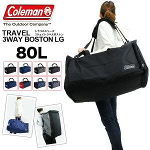 送料無料 Coleman TRAVEL 3WAY BOSTON LG 80L 5〜6泊対応の背負えるボストンバッグ ボストンバッグ ショルダーバッグ リュック 斜めがけバッグ 旅行 修学旅行 林間学校 アウトドア 合宿 大容量 メンズ
