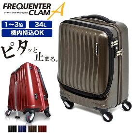 スーツケース キャリーケース FREQUENTER CLAM ADVANCE 34L 機内持ち込み Sサイズ 1-216 静穏性 フリクエンター 4輪 海外 旅行 人気 出張 ビジネス トラベル TSAロック 1泊 2泊 3泊 メンズ レディース P10倍 送料無料