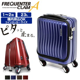 スーツケース キャリーケース FREQUENTER CLAM ADVANCE 23L 機内持ち込み LCC コインロッカーサイズ SSサイズ 1-217 静穏性 フリクエンター 4輪 海外 旅行 人気 出張 ビジネス トラベル TSAロック 1泊 2泊 メンズ レディース P10倍 送料無料