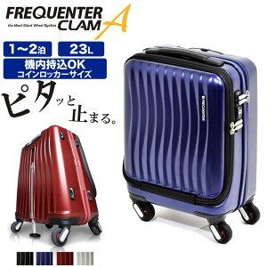 スーツケース キャリーケース FREQUENTER CLAM ADVANCE 23L 機内持ち込み LCC コインロッカーサイズ SSサイズ 1-217 静穏性 フリクエンター 4輪 海外 旅行 人気 出張 ビジネス トラベル TSAロック 1泊 2泊