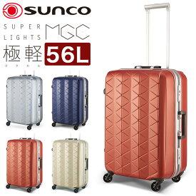 SUNCO サンコー 極軽 MGC1 56L スーツケース キャリーケース 57cm 3.6kg 3〜4泊 4輪 TSAロック OKOBAN 超軽量 フレーム式 抗菌 旅行 トラベル 出張 海外旅行 国内旅行 修学旅行 人気 MGC1-57
