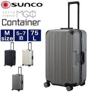 スーパーライト MGC Container 63.5cm MGCB-63