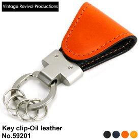 キーホルダー Vintage Revaival Production Key clip 59201マグネットでポケットやバッグにクリップ可能 オイルレザー レザー 革 本革 メンズ レディース ユニセックス 人気 ブランド プレゼントに キークリップ