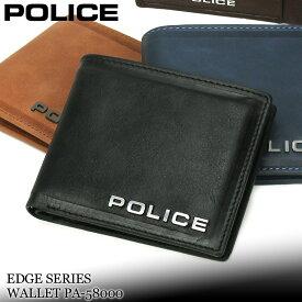POLICE ポリス EDGE エッジ 二つ折り財布 小銭入れあり 普段使い デイリー ビジネス メンズ カジュアル オシャレ ブランド 牛革 本革 レザー 財布 さいふ サイフ ウォレット 人気 0576 PA-58000
