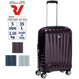RONCATO ロンカート PREMIUM ZSL プレミアムZSL 35L 1〜2泊 スーツケース キャリーケース キャリーバッグ ジッパー式 4輪 海外旅行 国内旅行 旅行 出張 TSAロック ポリカーボネートトラベル 旅行用かばん トラベルバッグ 超軽量 機内持ち込み 10年保証 イタリア製 5173
