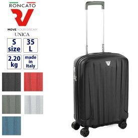 RONCATO ロンカート UNICA ユニカ 35L 1〜2泊 スーツケース キャリーケース キャリーバッグ ジッパー式 4輪 海外旅行 国内旅行 旅行 出張 ビジネス TSAロック ポリカーボネート トラベル 旅行用かばん トラベルバッグ 超軽量 機内持ち込み 10年保証 イタリア製 5613