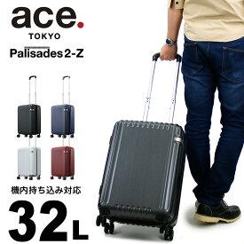 スーツケース Sサイズ エーストーキョー 軽量 機内持ち込み パリセイド2-Z ハード ace.TOKYO ACE 06723 Palisades2-Z キャリーケース ファスナータイプ 32L 1〜3泊 TSAロック 静音 双輪キャスター 国内旅行 海外旅行 出張 レディース メンズ