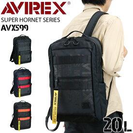 【新色追加】 AVIREX リュック アヴィレックス スーパーホーネット スクエアリュック 2ルーム リュックサック デイパック ボックス型 ビジネス 通学 通勤 男子 高校生 大学生 メンズ レディース 男女兼用 20L B4 A4 AVX599