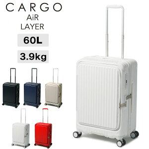 スーツケース 機内持ち込み フロントオープン Mサイズ CARGO 軽量 ハード キャスターストッパー CAT648LY カーゴ エアレイヤー AiR LAYER キャリーケース ファスナー 60L 3〜5泊 TSAロック 8輪 静音 旅