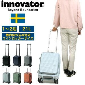 【正規品 2年保証】 スーツケース イノベーター 機内持ち込み LCC コインロッカー対応サイズ フロントオープン INV30 innovator TSAロック Sサイズ 1泊〜2泊 21L 4輪 ジッパータイプ レディース メン