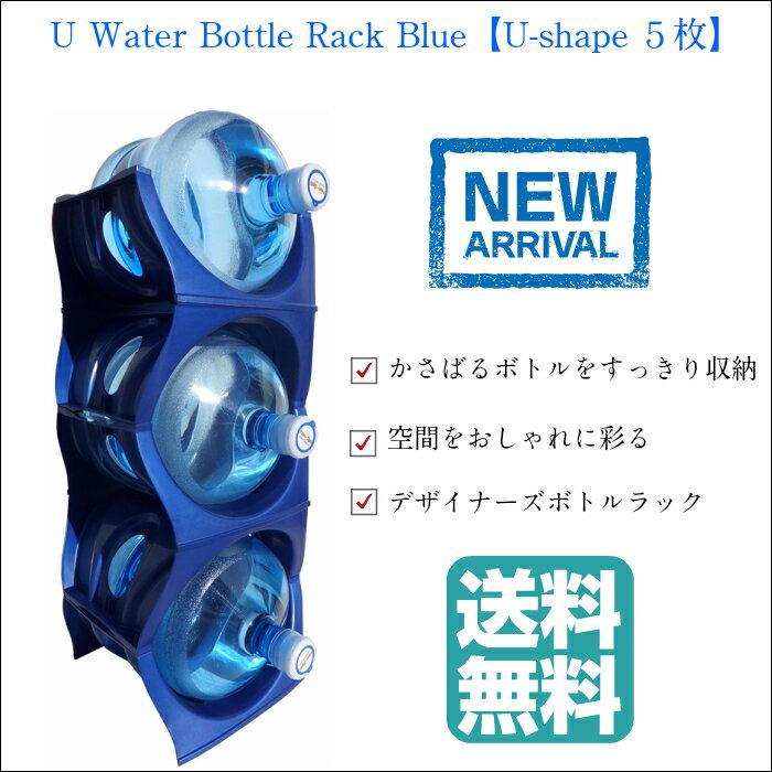 ユーウォーターボトルラック ブルー【U-shape5枚】