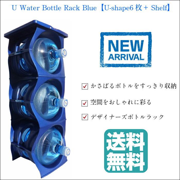 ユーウォーターボトルラック ブルー【U-shape6枚+Shelf】