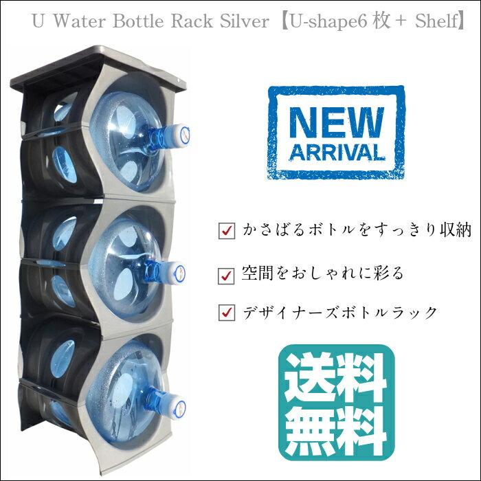 ユーウォーターボトルラック シルバー【U-shape6枚+Shelf】