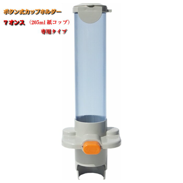 ボタン式カップホルダー(5oz→7oz変換可能タイプ)