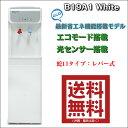 電子制御で多彩な機能を搭載したウォーターサーバーがこの価格!【単品】B19A1 WHITECOLOR