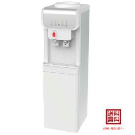 電子制御で多彩な機能を搭載したウォーターサーバーがこの価格!【単品】B19A1 WHITECOLOR 床置きウォーターサーバー 本体 冷水 温水 省エネモード 水道水