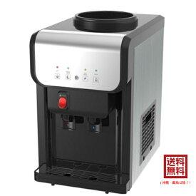 【単品】SB19A1BLACK(卓上タイプ)【送料無料】卓上ウォーターサーバー コンプレッサー式冷却 冷水 温水 2つの省エネモード搭載 ブラックカラー