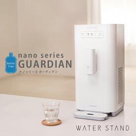 【6か月レンタル】ウォータースタンド ナノシリーズ ガーディアン 水道直結ウォーターサーバー 浄水器 水道水 卓上 温水 冷水 常温水 机上 冷水器 温水器 送料無料