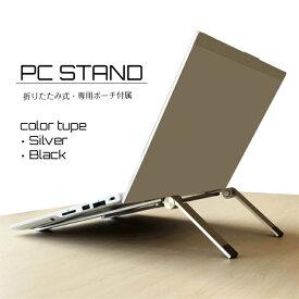 ノートパソコンスタンド 折りたたみ 軽量 放熱 3段階角度調整 MacBook Pro MacBook Air タブレット PCスタンド ノートパソコン台 ノートPC台