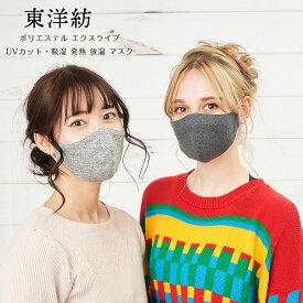 【2枚セット】吸湿 発熱 放温 マスク 洗える 日本製 東洋紡 ポリエステル エクスライブ 抗菌防臭 招集 制電 pHコントロール UVカット