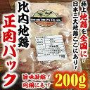 日本3大地鶏!比内地鶏正肉パック200g