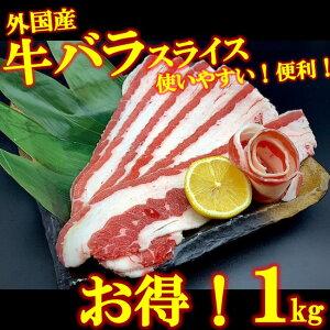 牛バラ肉 1kg 1キロ スライス 牛肉 肉宝箱 訳あり わけあり 肉 お試し お得 安い 焼肉 BBQ パーティー 冷凍 業務用 遅れてごめんね ひとり暮らし 便利