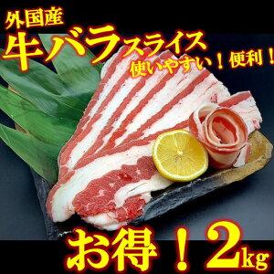 牛バラ肉 2kg 2キロ スライス 牛肉 肉宝箱 訳あり わけあり はしっこ 肉 お試し お得 安い 焼肉 BBQ パーティー コロナ 冷凍 業務用
