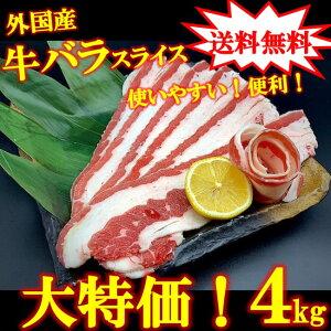 牛バラ肉 4kg 4キロ お 肉 スライス 牛肉 肉宝箱 訳あり わけあり はしっこ 送料無料 肉 お試し お得 安い 焼肉 BBQ パーティー コロナ 冷凍 業務用